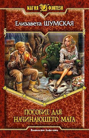 бесплатно книгу Елизавета Шумская скачать с сайта