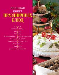 - Большая книга праздничных блюд