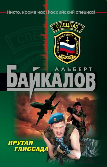 Альберт Байкалов Крутая глиссада альберт байкалов взрыв в честь президента