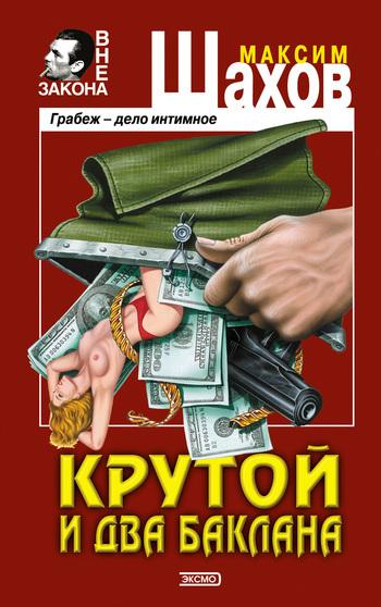 Крутой и два баклана LitRes.ru 49.000