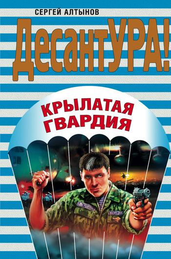 Скачать Крылатая гвардия бесплатно Сергей Алтынов