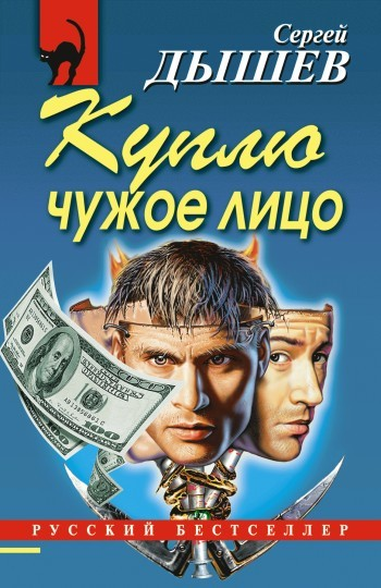 Сергей Дышев Куплю чужое лицо куплю инвестконтракт под многоэтажное строительство в щербинке