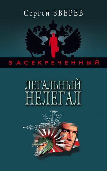 обложка электронной книги Легальный нелегал