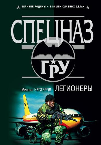 бесплатно Легионеры Скачать Михаил Нестеров