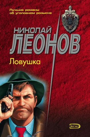 Скачать Ловушка бесплатно Николай Леонов