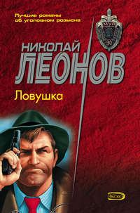 Леонов, Николай  - Ловушка