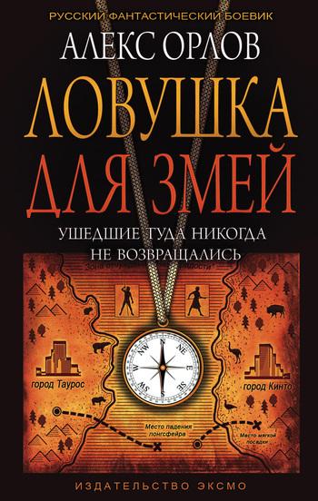 Алекс Орлов Ловушка для змей