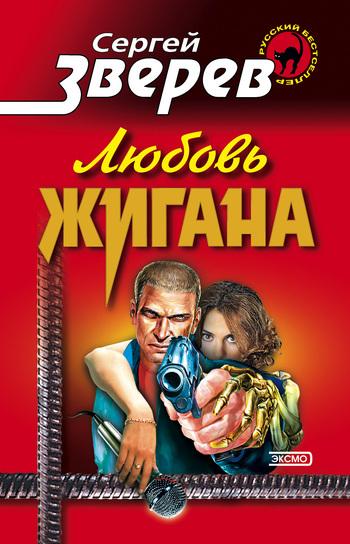 обложка электронной книги Любовь Жигана