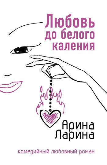Арина Ларина Любовь до белого каления