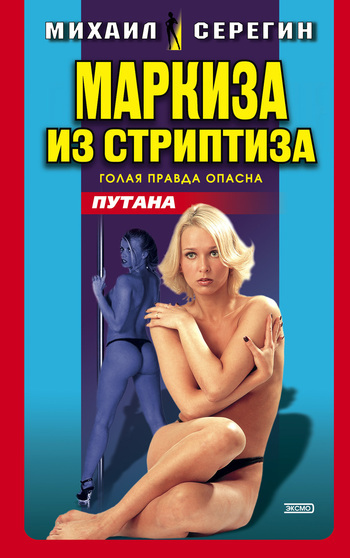 Михаил Серегин Маркиза из стриптиза обувь для стриптиза в минске