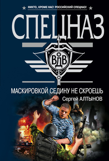 Сергей Алтынов Маскировкой седину не скроешь