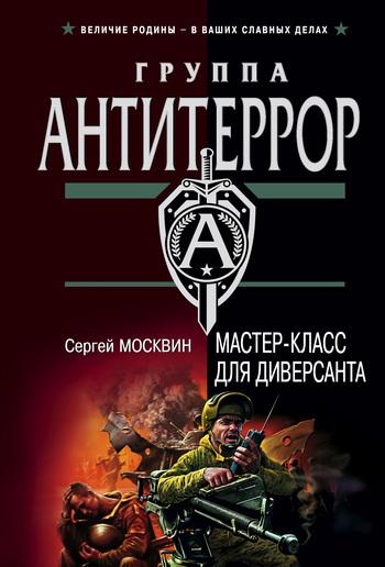 Скачать Мастер-класс для диверсанта бесплатно Сергей Москвин