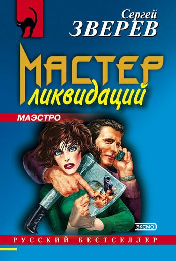обложка электронной книги Мастер ликвидаций
