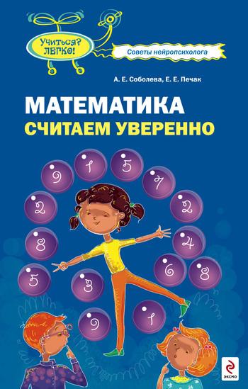 Александра Соболева Математика. Считаем уверенно