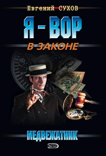 захватывающий сюжет в книге Евгений Сухов