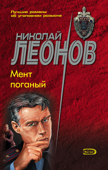 бесплатно Мент поганый Скачать Николай Леонов