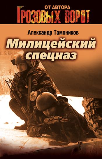 Александр Тамоников Милицейский спецназ тамоников а холодный свет луны
