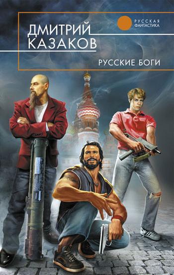 Дмитрий Казаков Русские боги высоцкий