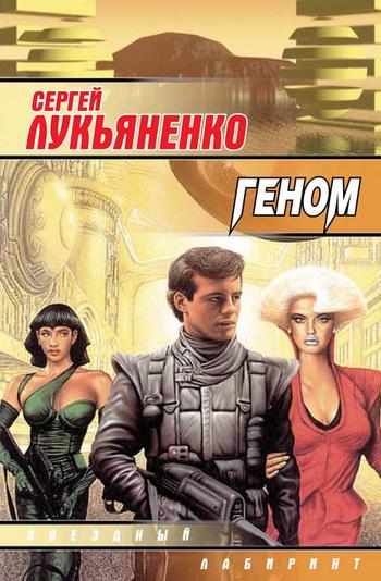 Обложка книги Геном, автор Лукьяненко, Сергей