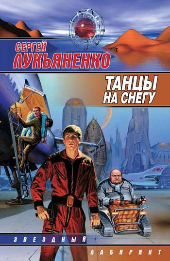 Скачать Танцы на снегу бесплатно Сергей Лукьяненко