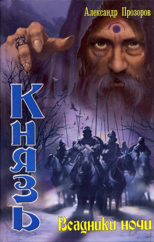 Скачать серию книг князь александра прозорова