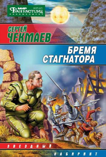 Скачать книгу Бремя стагнатора автор Сергей Чекмаев