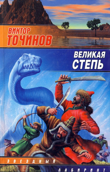 Скачать Великая степь бесплатно Виктор Точинов