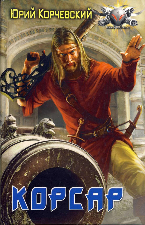 Красный корсар скачать fb2