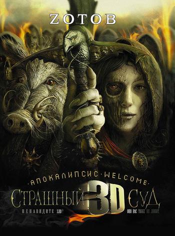Zотов Апокалипсис Welcome: Страшный Суд 3D синус катетер ямик 3 в москве