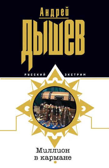 Миллион в кармане LitRes.ru 59.000