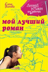 Усачева, Елена  - Мой лучший роман
