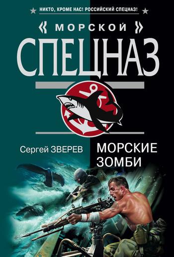Сергей Зверев Морские зомби люди лодки море а покровского
