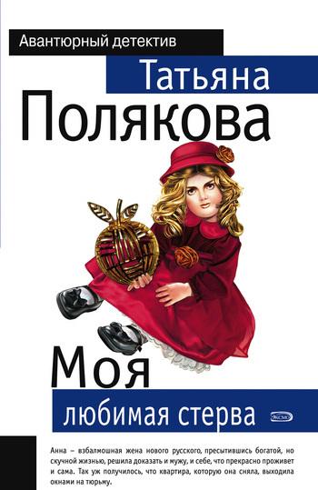 Скачать Моя любимая стерва бесплатно Татьяна Полякова