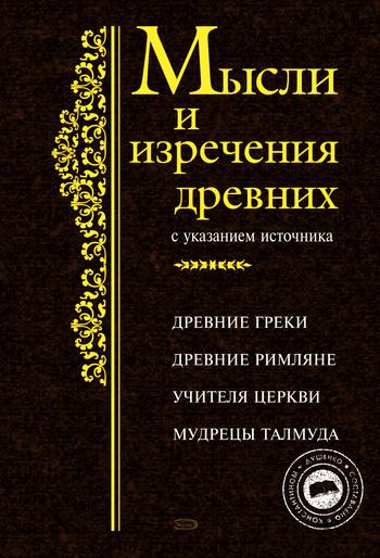 Константин Душенко - Мысли и изречения древних с указанием источника