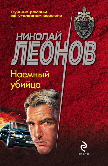 бесплатно Николай Леонов Скачать Наемный убийца