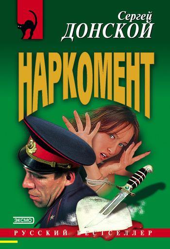 Сергей Донской Наркомент