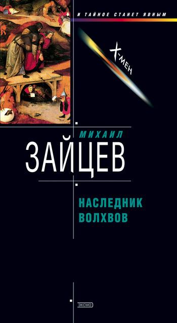 Михаил Зайцев бесплатно