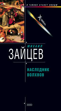 Зайцев, Михаил  - Наследник волхвов