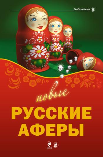 Обложка книги Новые русские аферы, автор Отсутствует