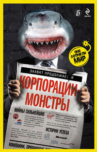 - Корпорации-монстры: войны сильнейших, истории успеха