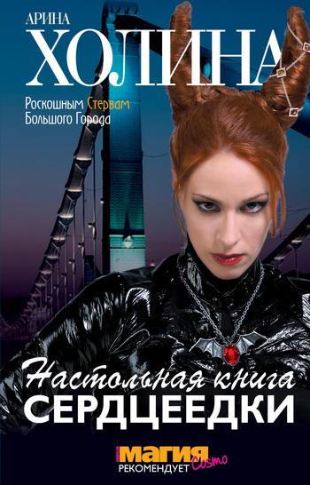 Арина Холина Настольная книга сердцеедки