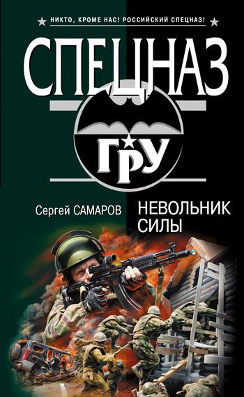 Сергей Самаров Невольник силы