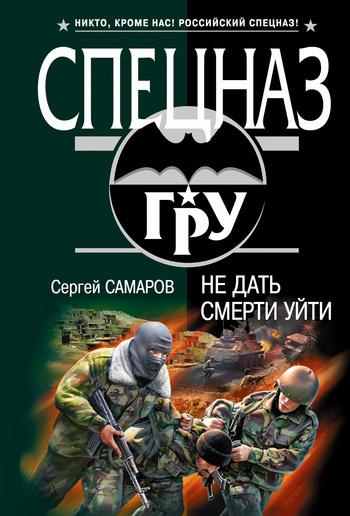 Сергей Самаров Не дать смерти уйти сергей коровин изобретение оружия