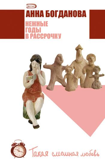 Анна Богданова Нежные годы в рассрочку