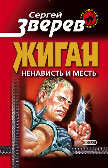 Сергей Зверев Ненависть и месть сергей майдуков родная кровь