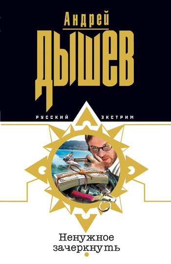 Андрей Дышев Ненужное зачеркнуть пошел козел на базар