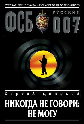 Никогда не говори: не могу ( Сергей Донской  )
