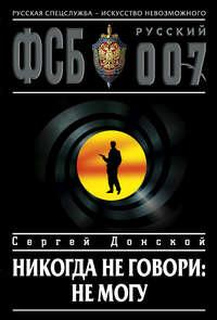 Донской, Сергей  - Никогда не говори: не могу