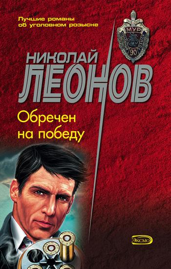 Скачать Обречен на победу бесплатно Николай Леонов