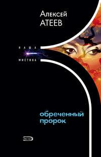 Атеев, Алексей  - Обреченный пророк